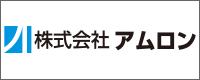 株式会社アムロン