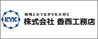 株式会社 香西工務店