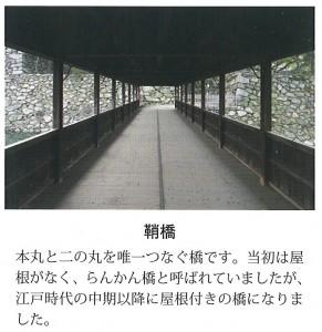 本丸 鞘橋