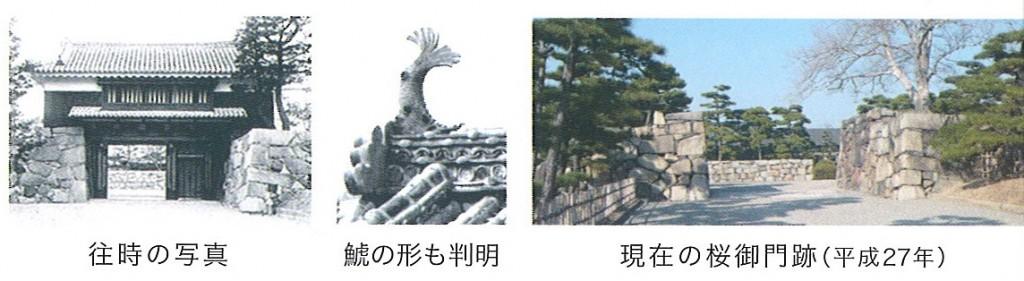 桜御門の復元