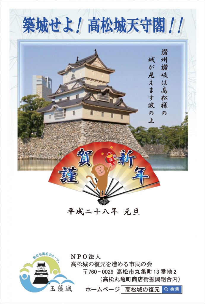 高松城 オリジナル年賀状