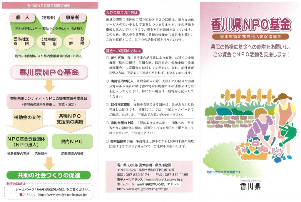 pamphlet-npokikin01