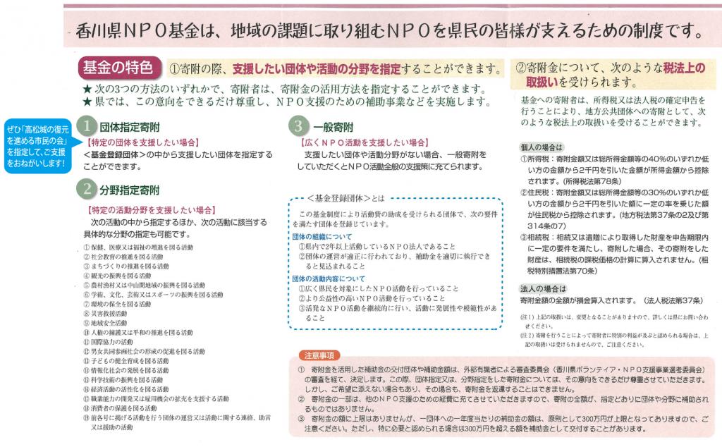 pamphlet-npokikin02