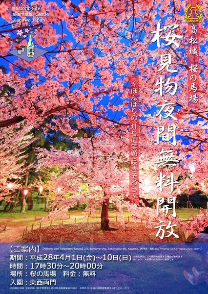 m_2016harusakura-eb5db