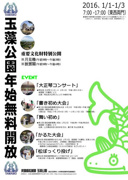 m_nenshi2016