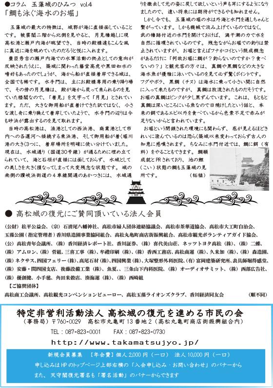 玉藻城市民の会瓦版4_修正