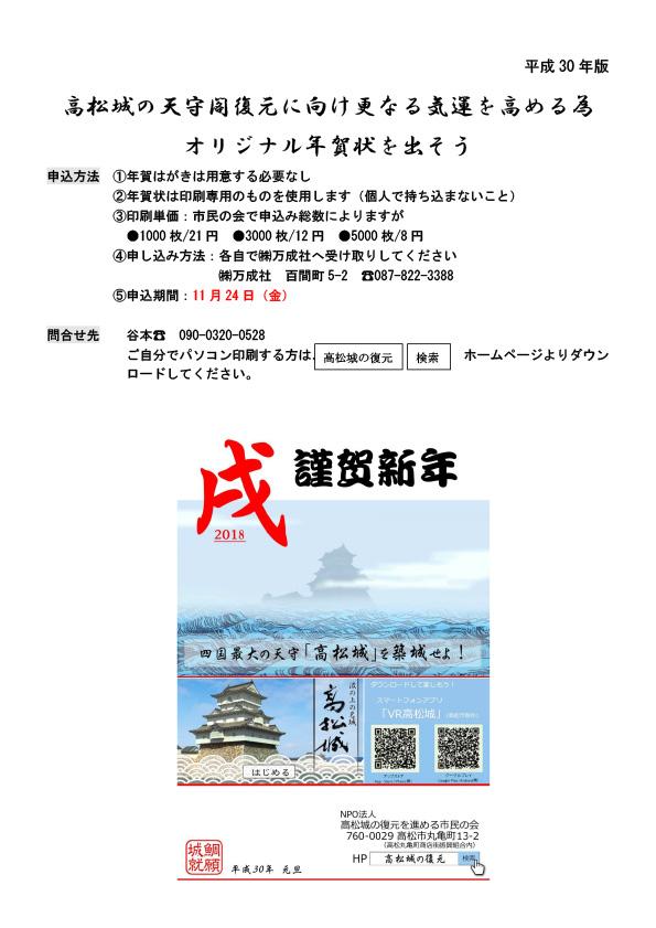 高松城の天守閣復元に向け更なる気運を高める為、オリジナル年賀状を出そう。
