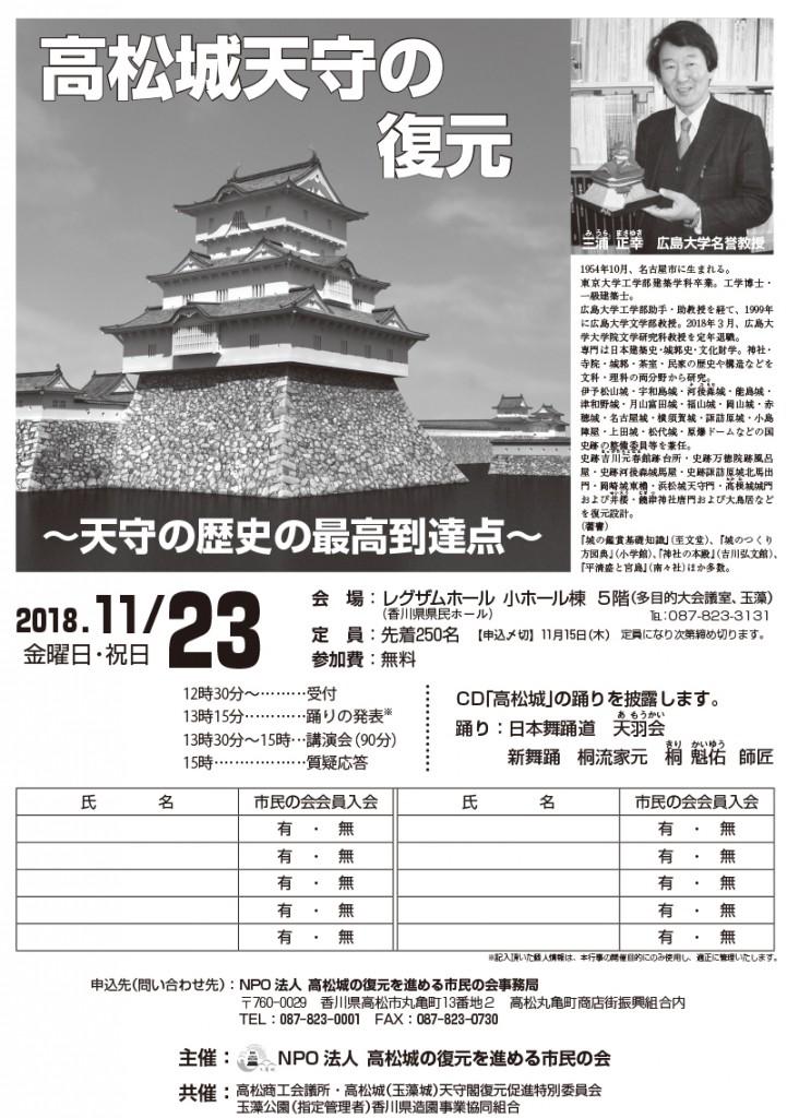 高松城天守の復元