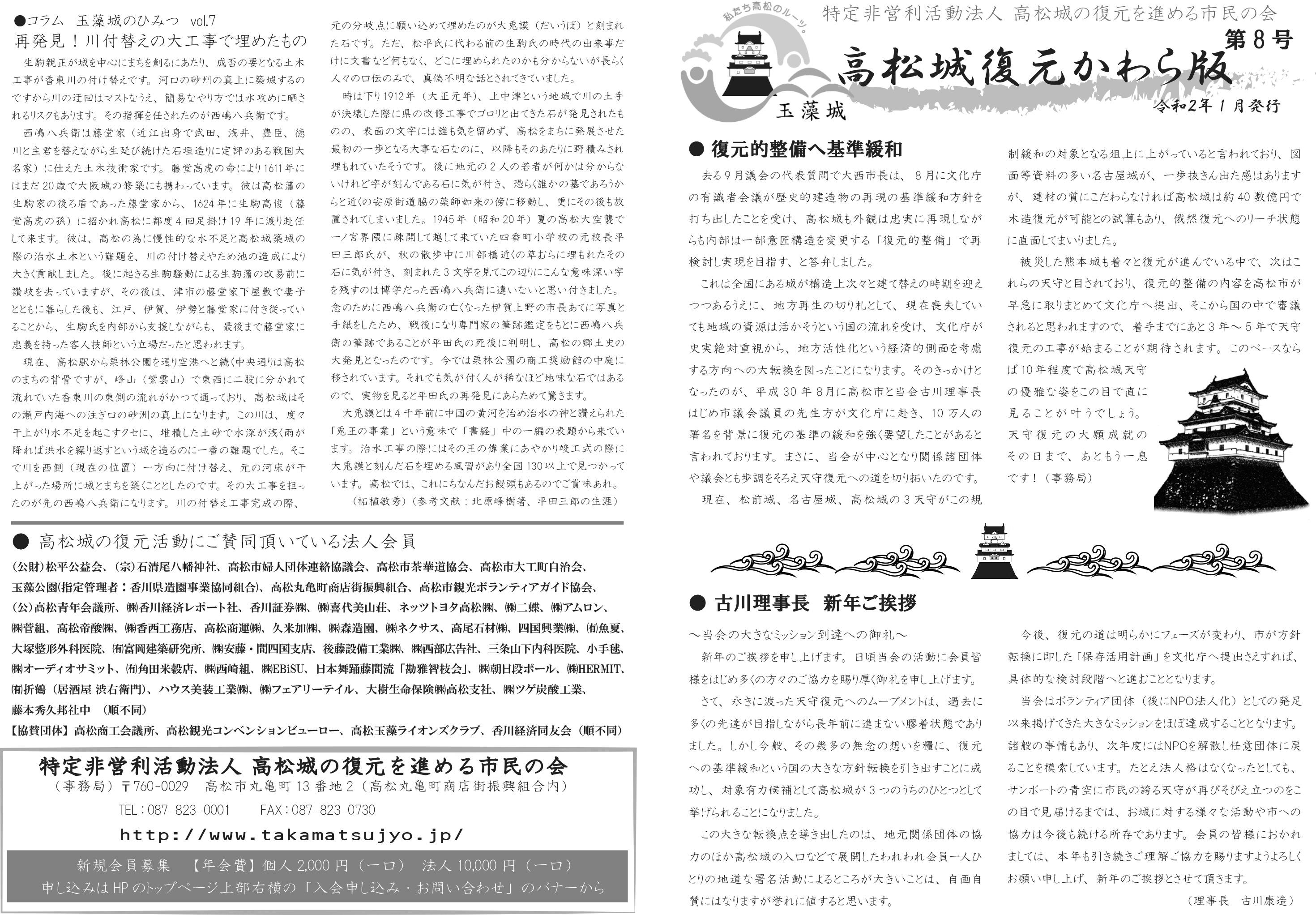 玉藻城復元瓦版第8号2校-(1)-1